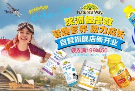 Australia's Nature's Way Launches Flagship Store on JD Worldwide